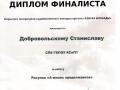 Диплом7 001 (2)