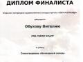 Диплом7 001