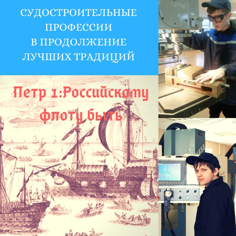 Российскому флоту - быть КСиПТ