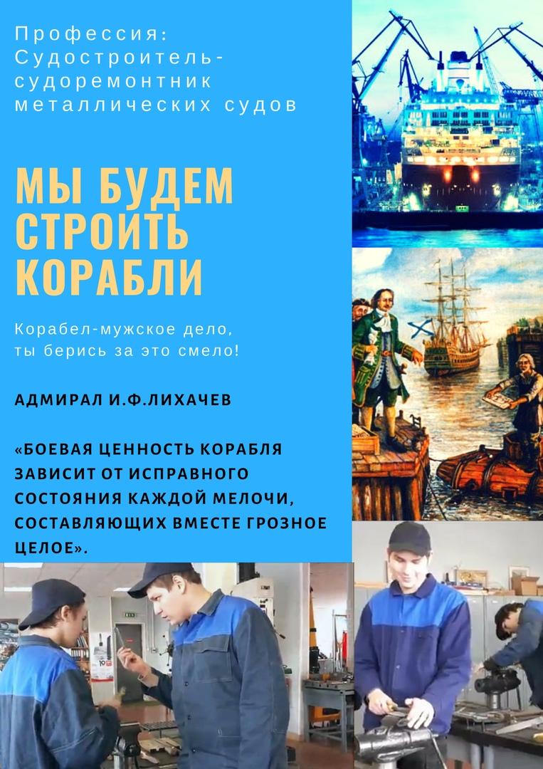 Строим корабли КСиПТ
