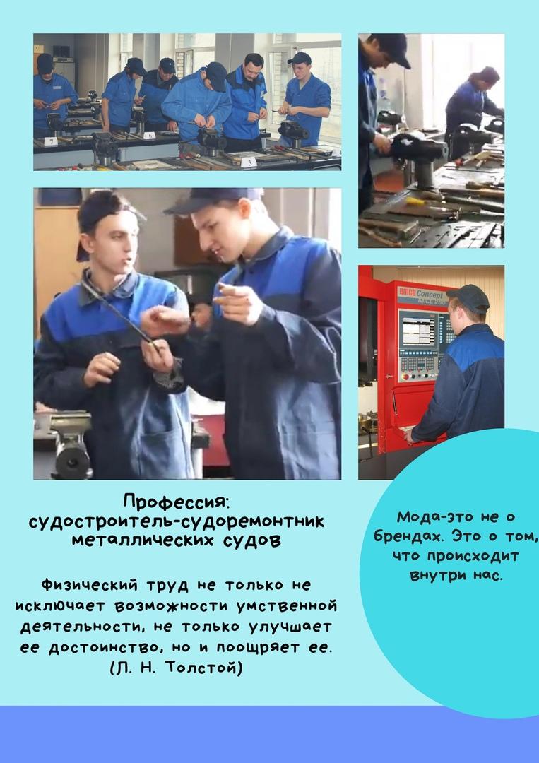 Судостроитель-судоремонтник КСиПТ