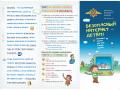 Правила-безопасности-в-Интернете-для-детей_Страница_1