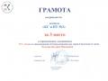 грамота 001 (2)