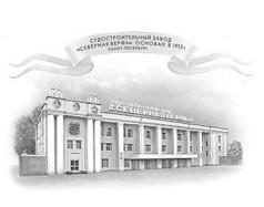 sv северная верфь предприятие судостроение завод